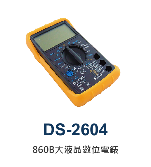 860B大液晶數位電錶