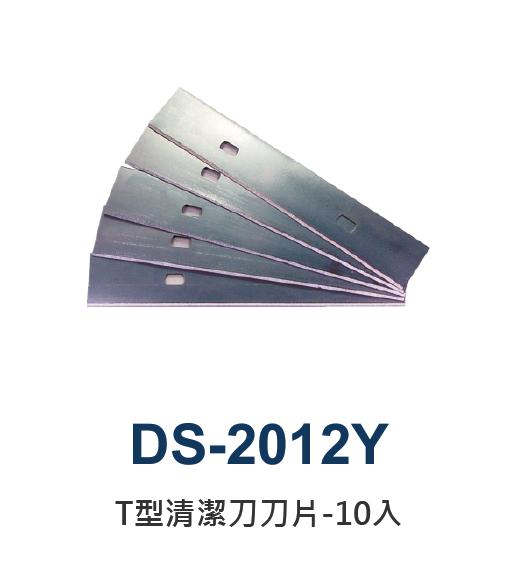 T型清潔刀刀片-10入