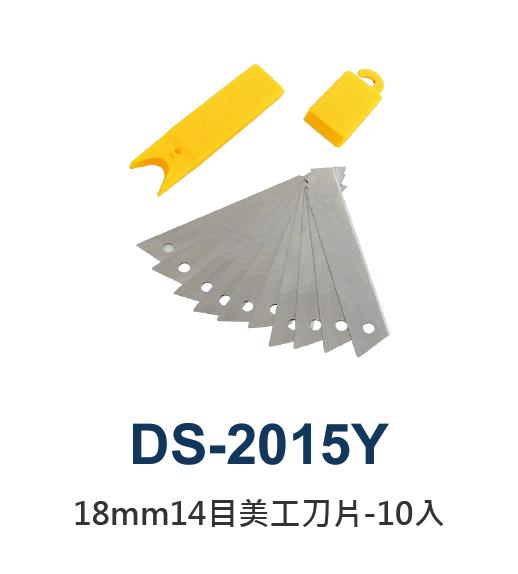 18mm14目美工刀片