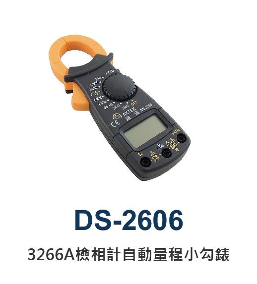 3266A檢相計自動量程小勾錶